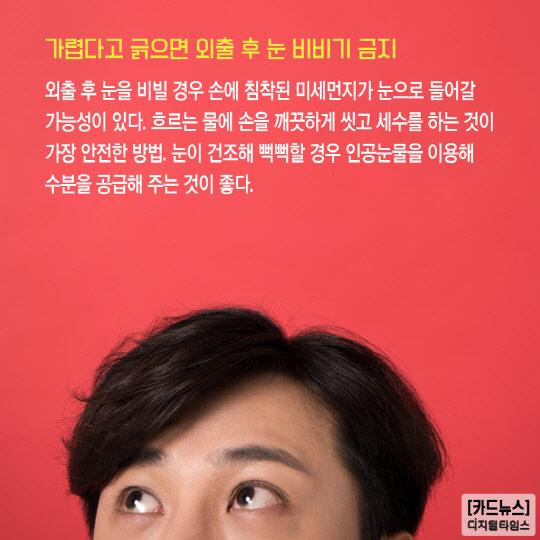 [카드뉴스] 최악의 미세먼지 스마트 대응 요령